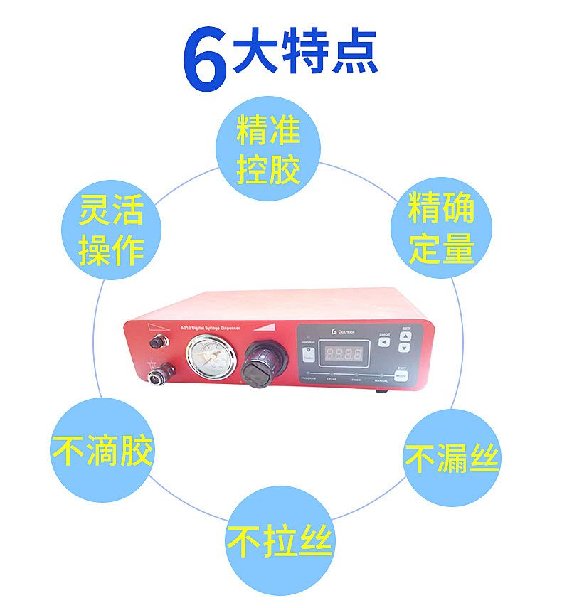 GOUNBOT-AD10全自动精密点胶控制器特点