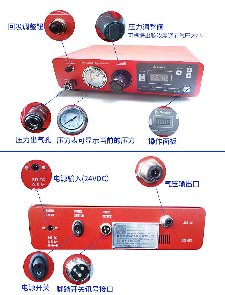 GOUNBOT-AD10全自动精密点胶控制器产品功能