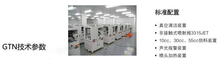 GTN-50PLC-2全自动喷射点胶系统技术参数