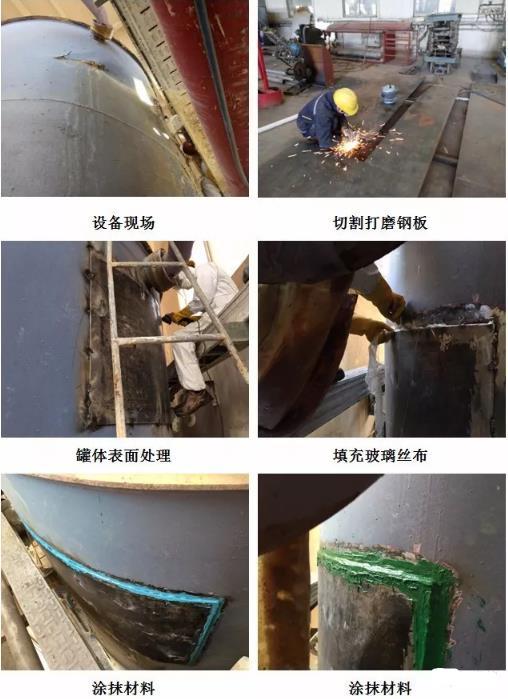硫酸罐修复-安尼可