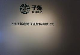 热烈祝贺上海子烁密封保温材料有限公司网站成功上线!