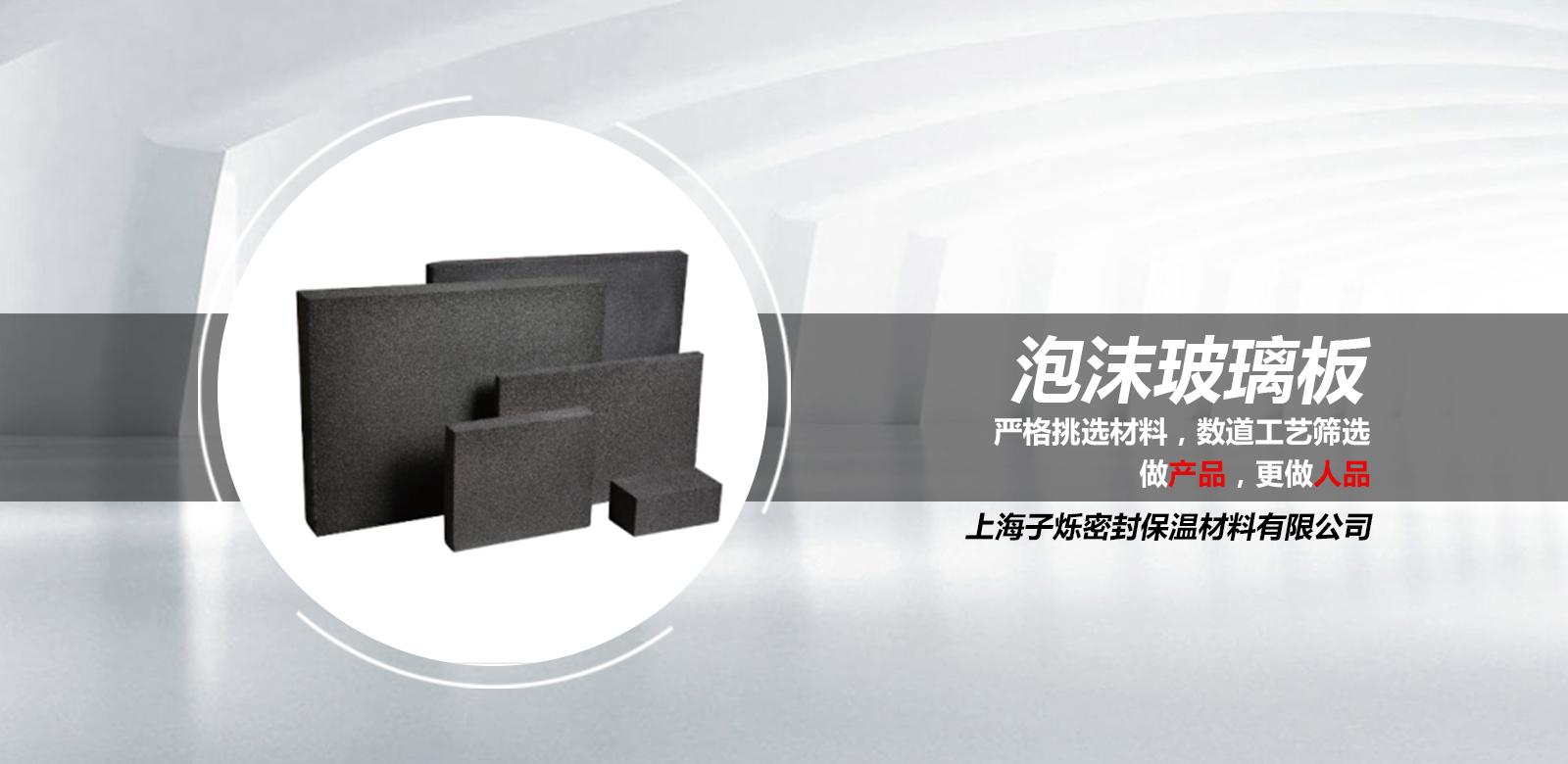 上海子烁密封保温材料有限公司
