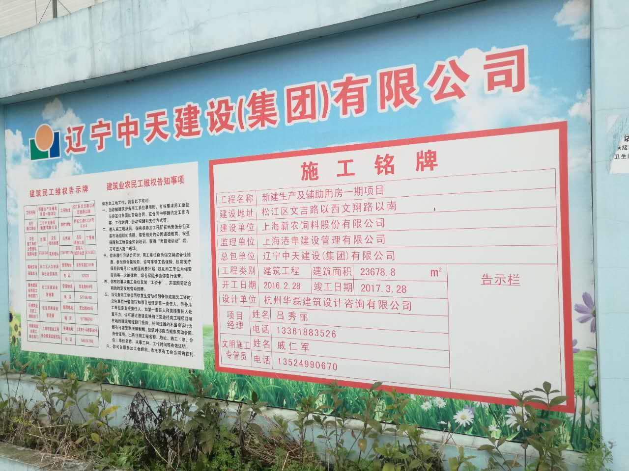 上海新农饲料股份有限公司新建生产及辅助用房一期