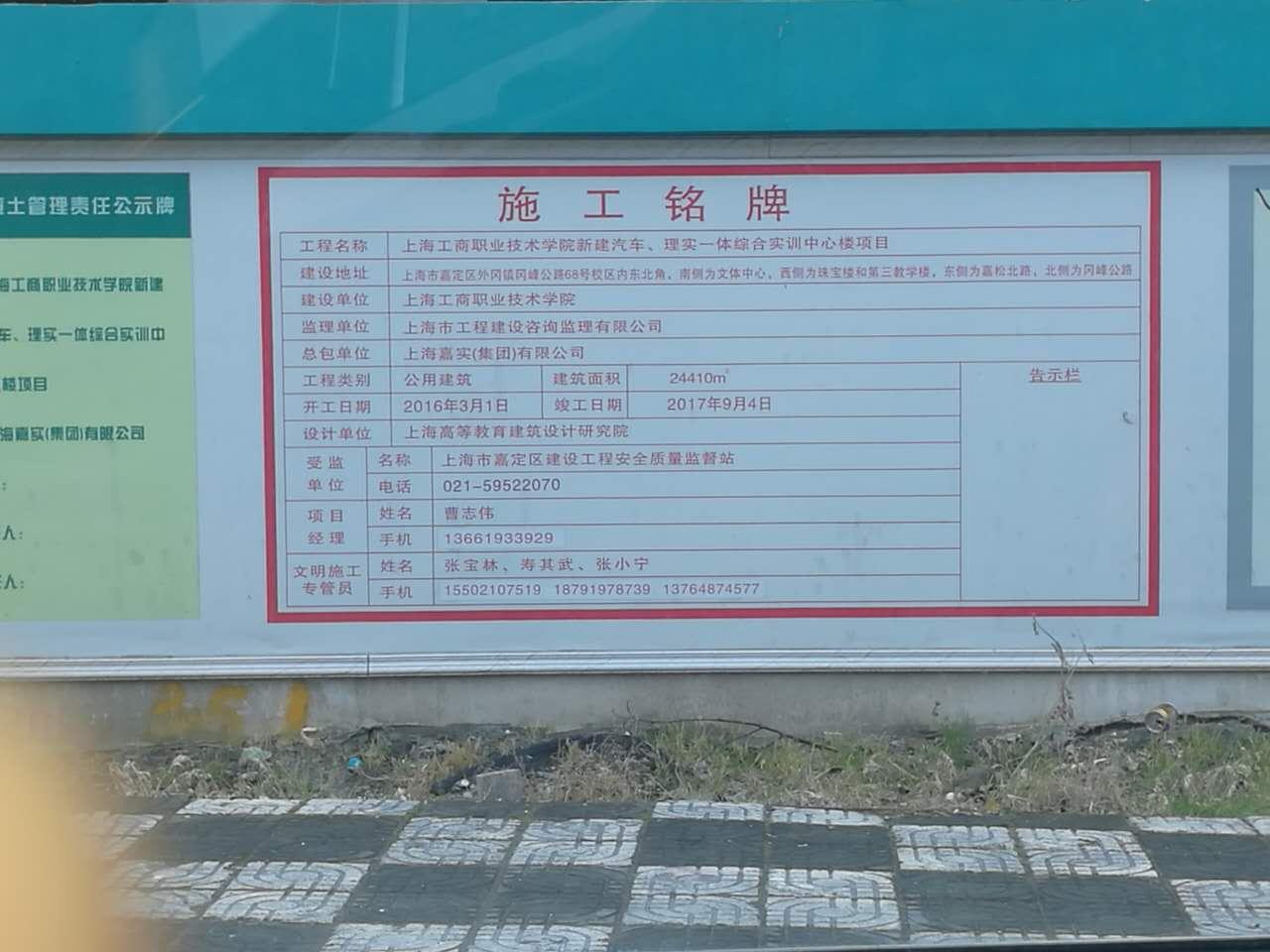 上海工商职业技术学院新建汽车理实一体综合实训中心楼项目