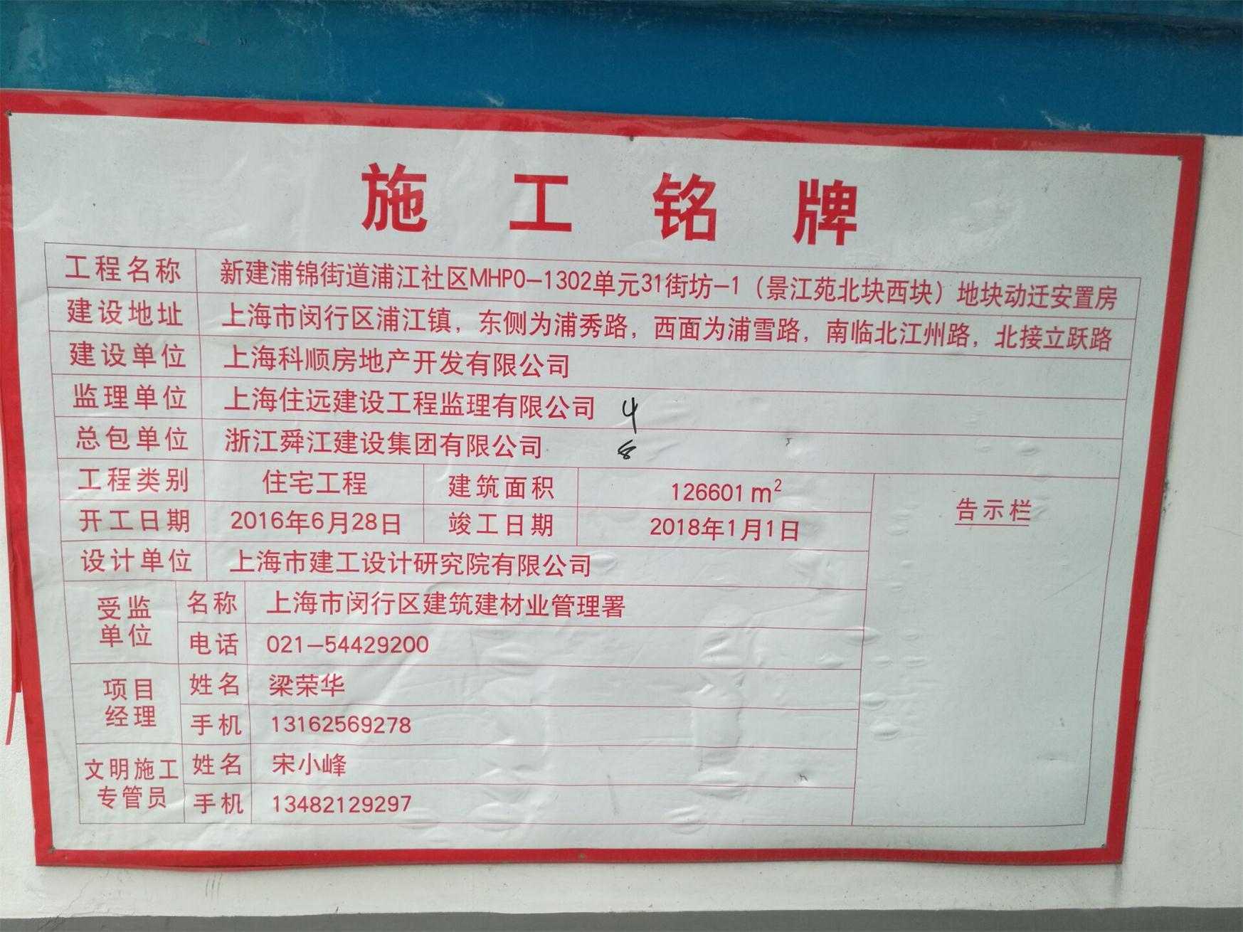 上海屋面岩棉板现场