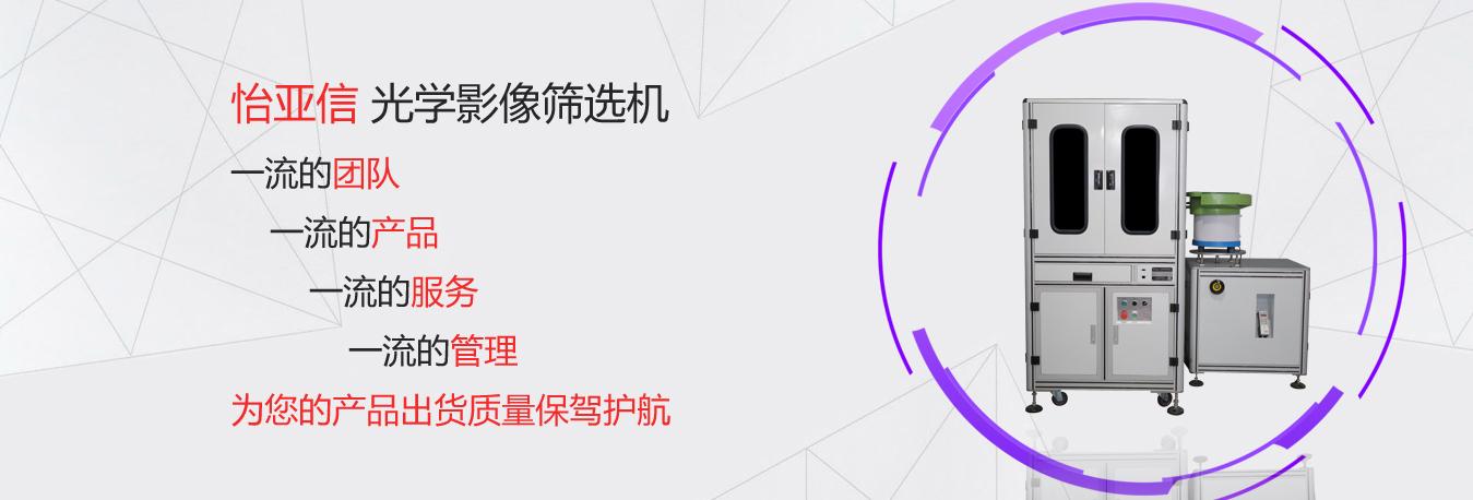 浙江怡亚信智能科技有限公司