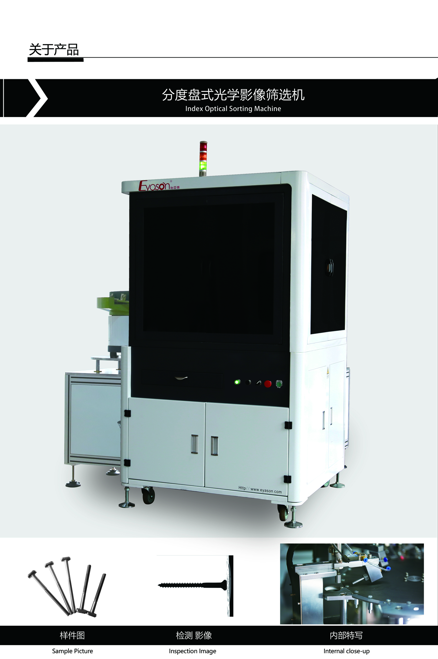 分度盘式光学影像筛选机