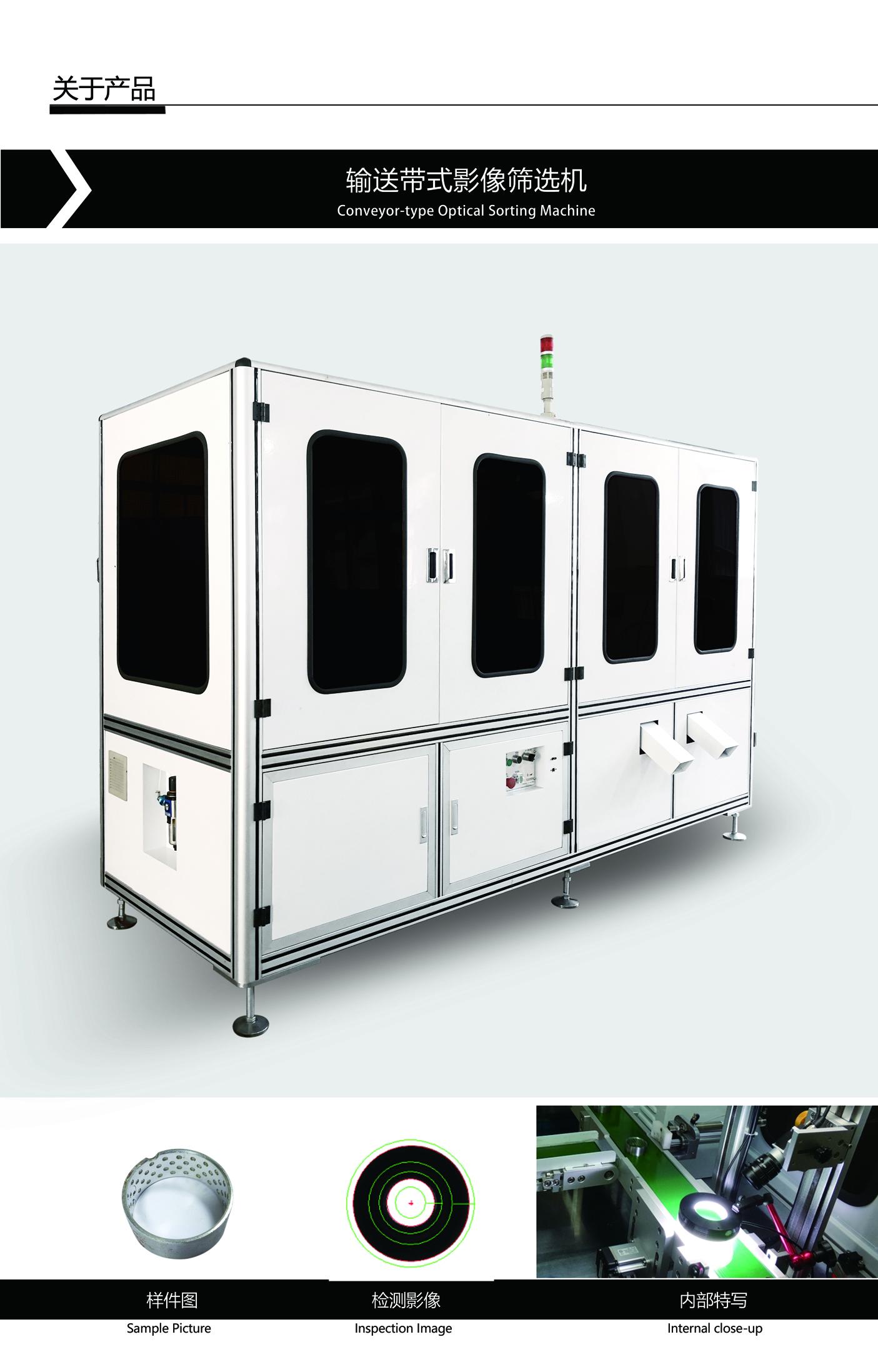 输送带式光学影像筛选机