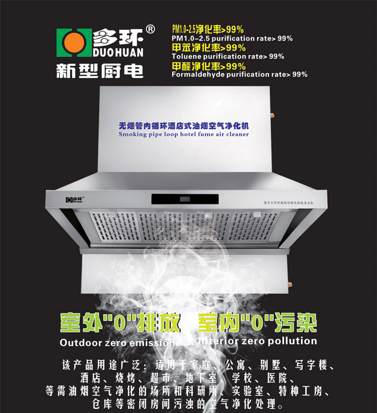 无烟管油烟净化机
