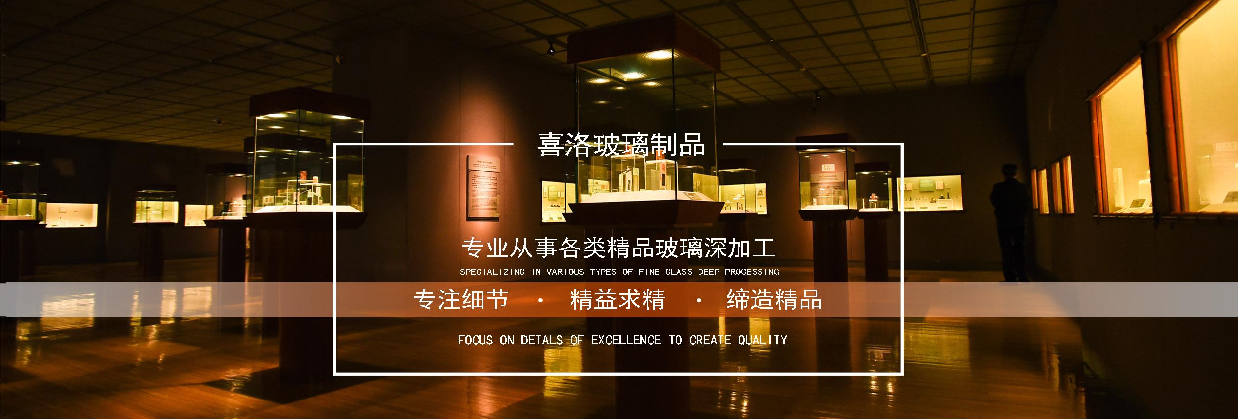上海喜洛玻璃制品有限公司