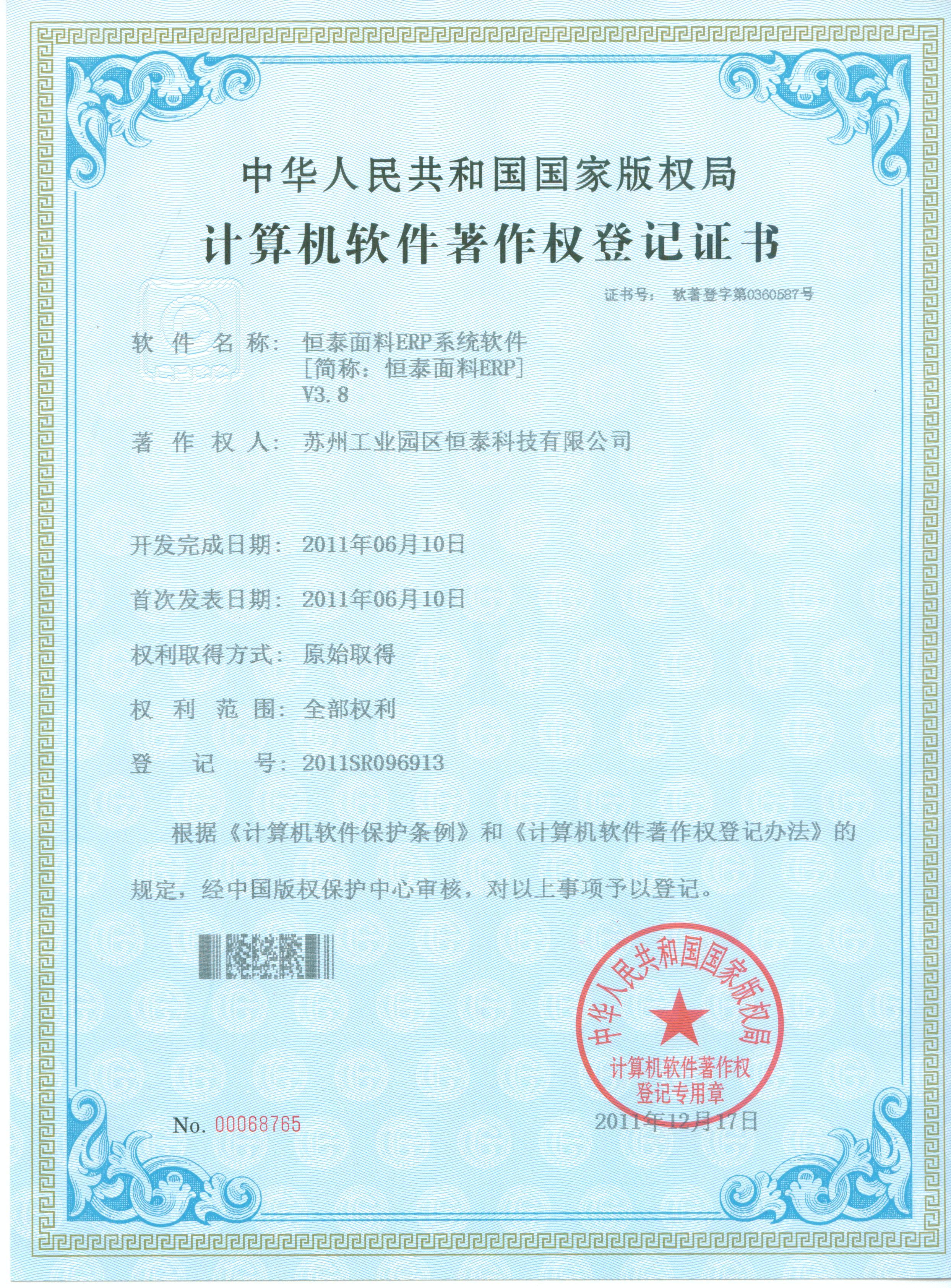 恒泰面料ERP3.8软著荣誉证书