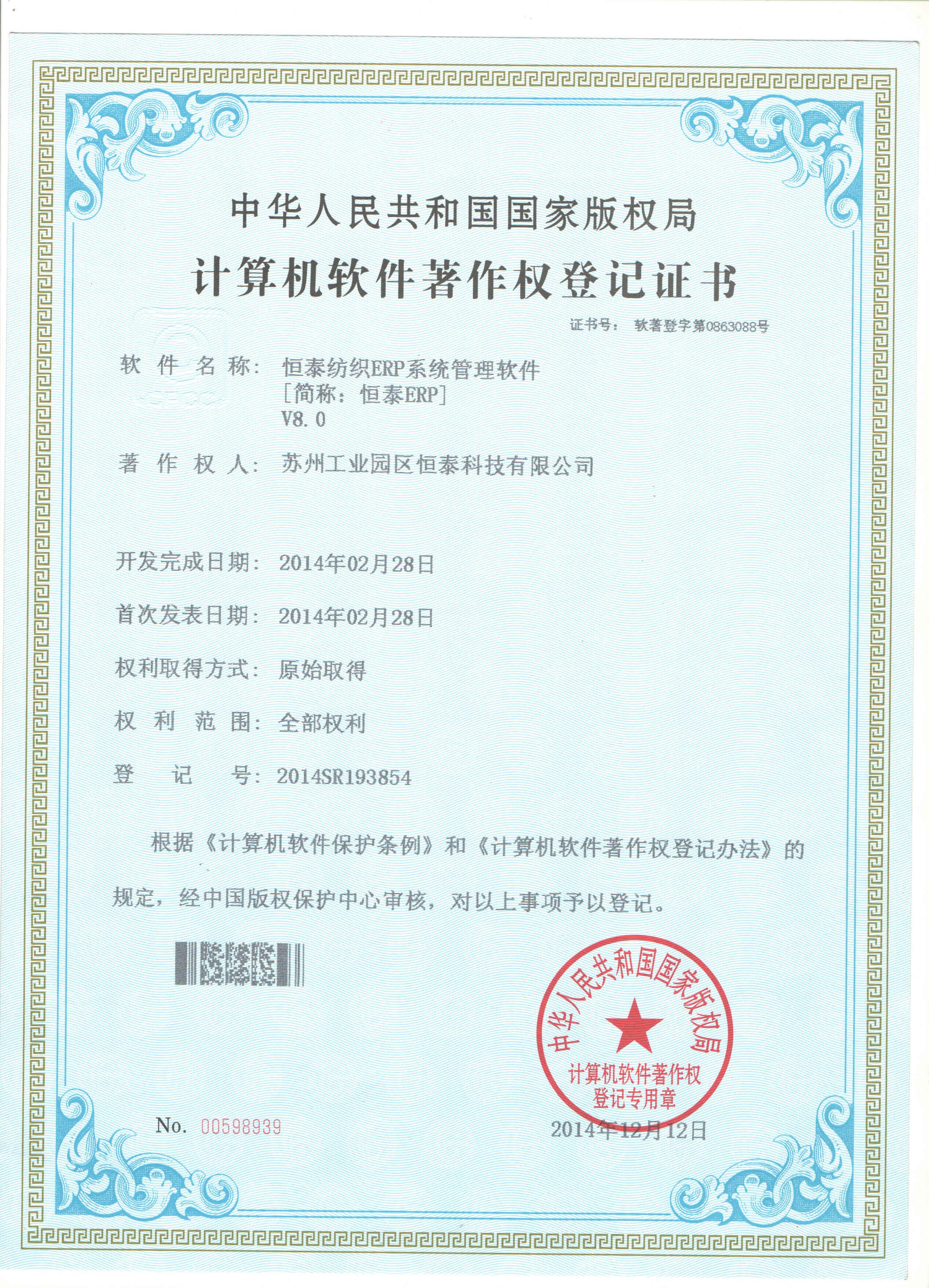 恒泰纺织ERP8.0软著荣誉证书