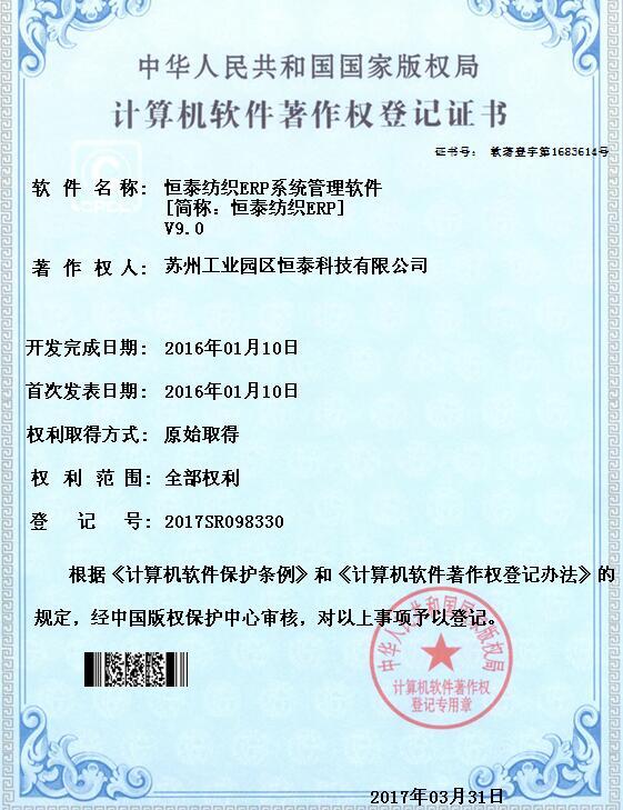 恒泰纺织ERP9.0软著荣誉证书