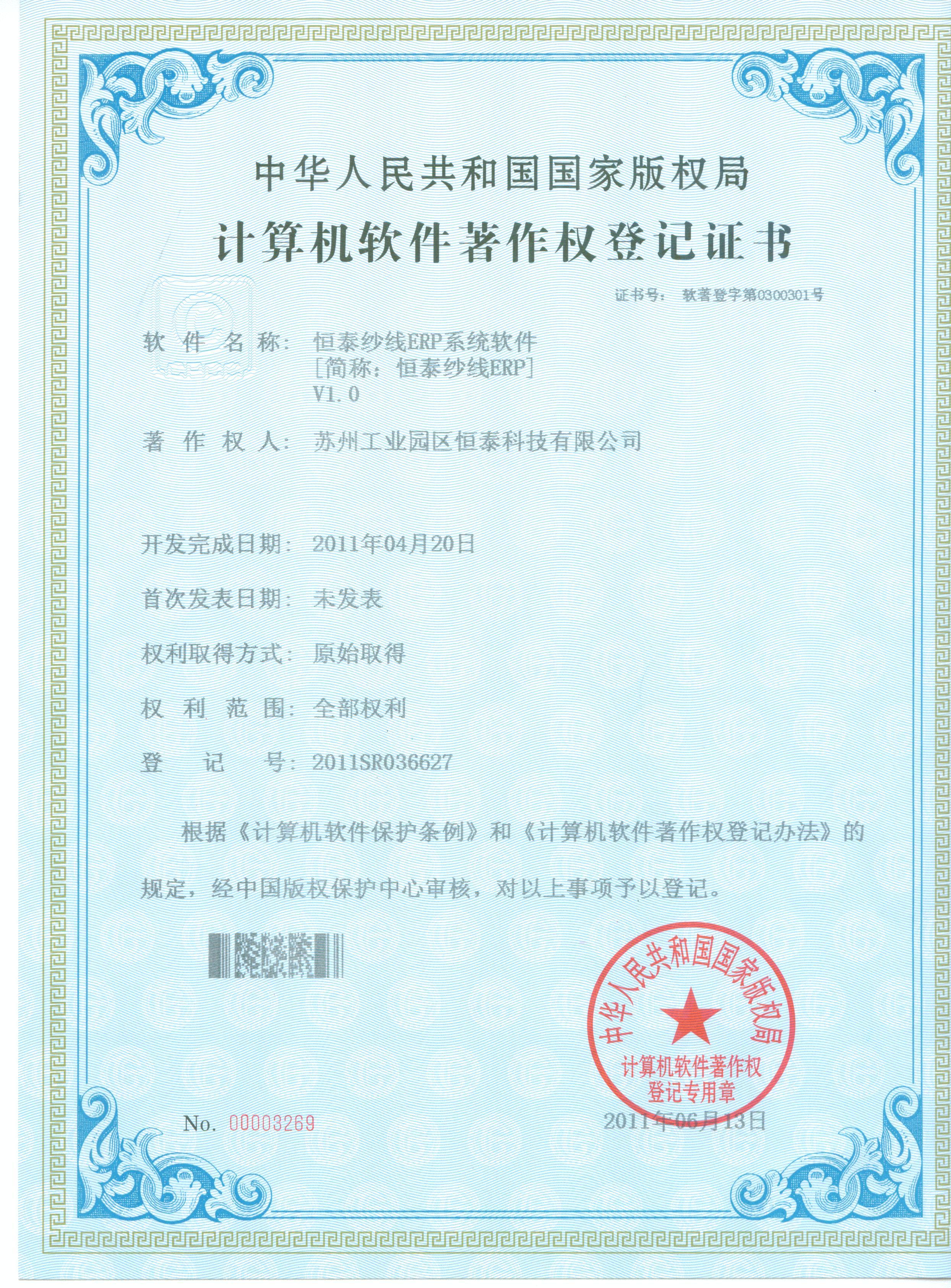 恒爱纱线ERP软著荣誉证书