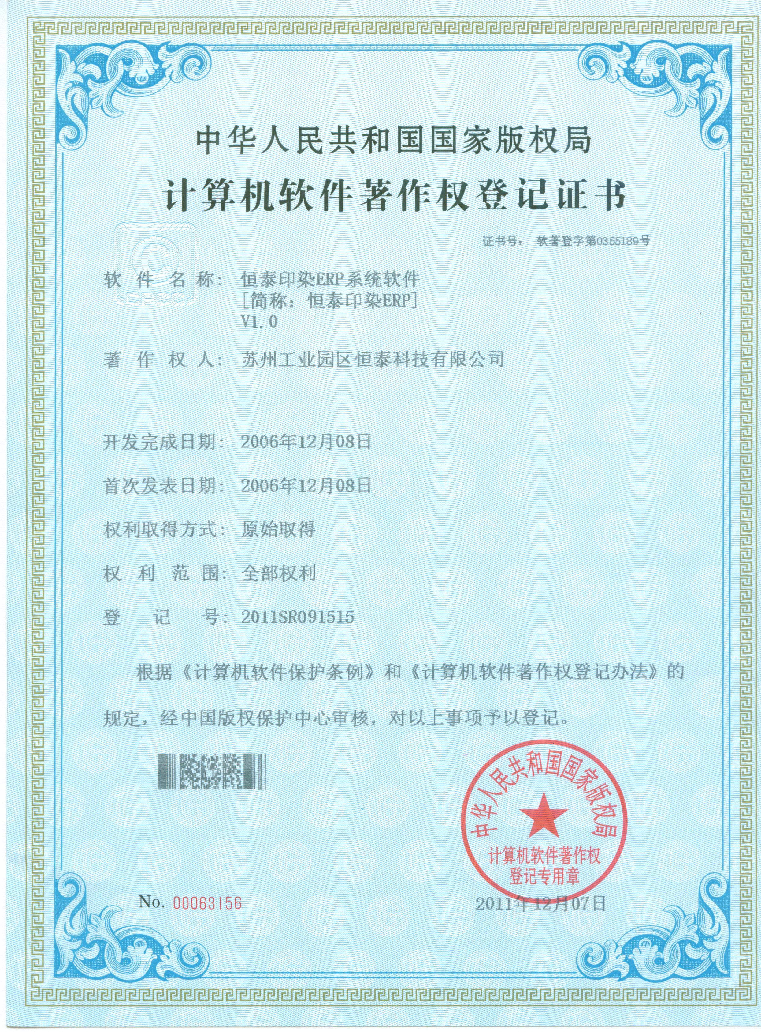 恒泰印染ERP软著荣誉证书