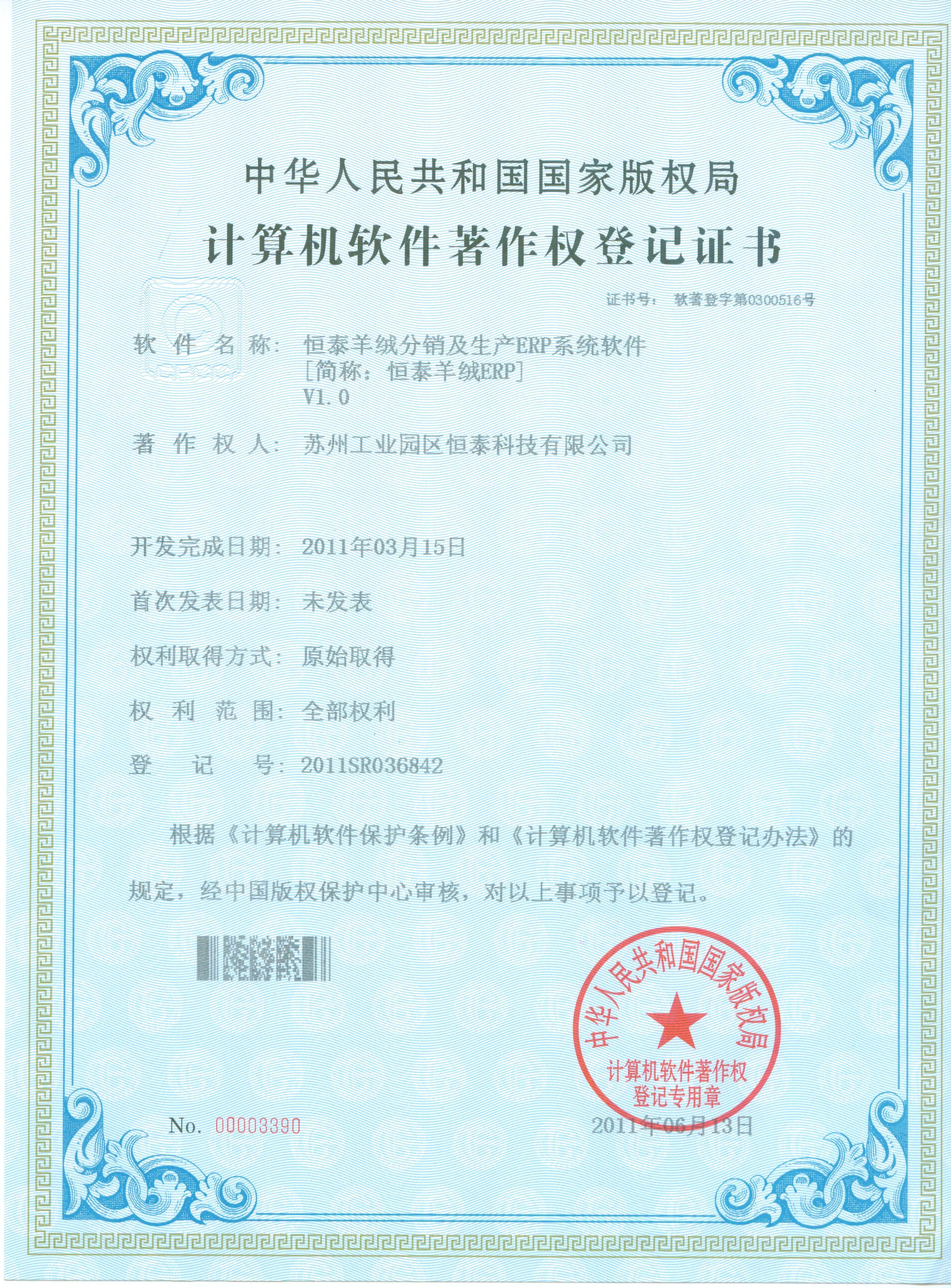 恒泰羊绒ERP软著荣誉证书