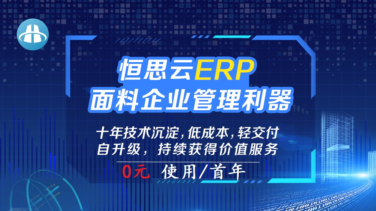 恒思面料云ERP管理软件