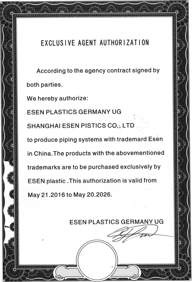 德国授权书