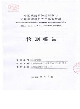 卫生局管件检测报告1