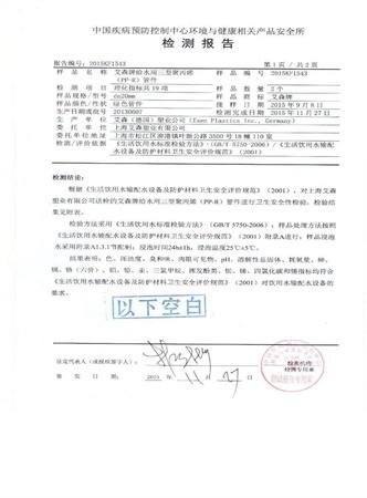 卫生局管件检测报告2