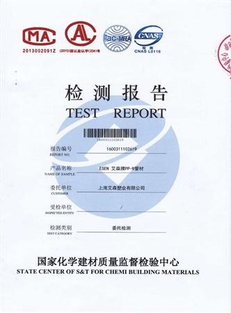 质监局管材检测报告1
