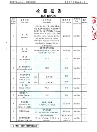 质监局管件检测报告3
