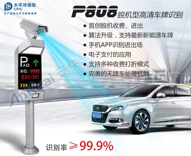 安快P808车牌识别停车场系统一体机
