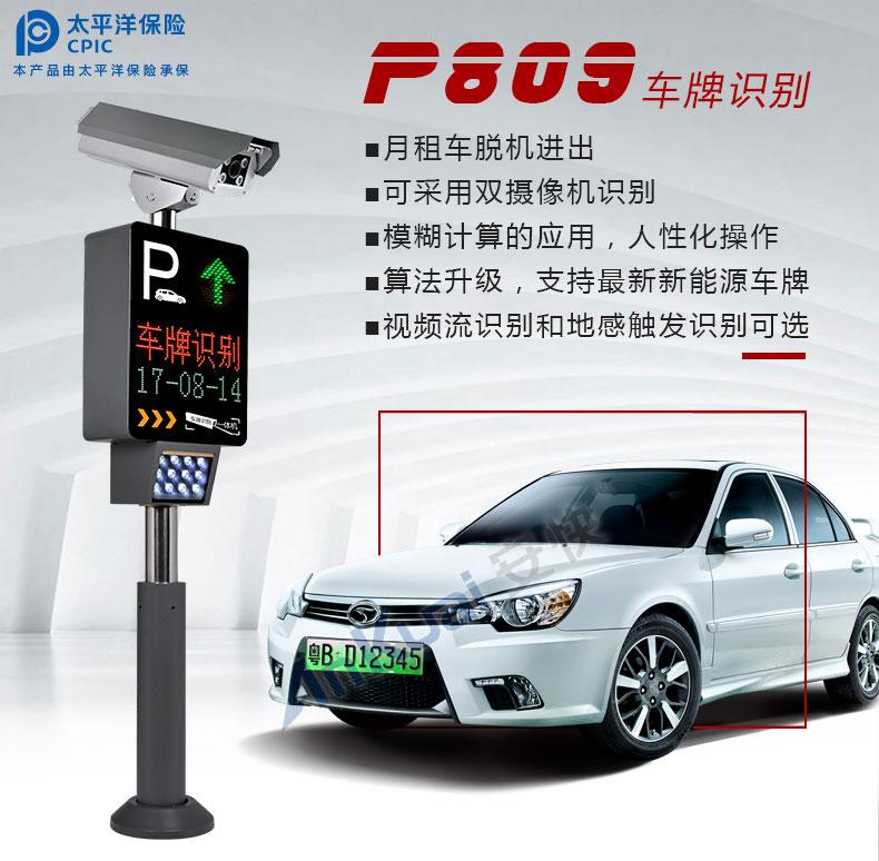 停车场车牌识别系统
