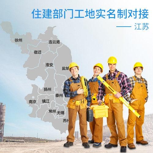 江苏工地实名制管理系统