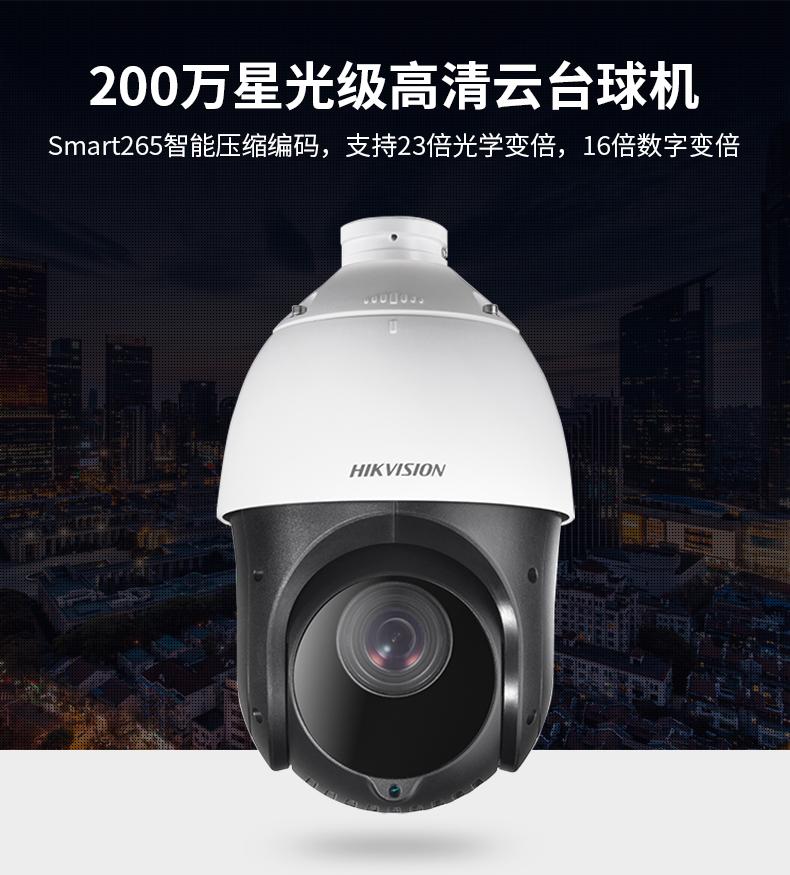 监控系统-高速球摄像机
