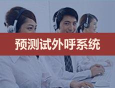 上海声通为上汽开发预测式外呼系统提高呼叫效率