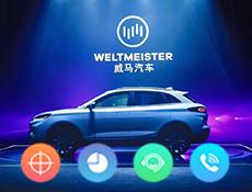 上海声通成功中标威马汽车呼叫中心系统平台建设项目