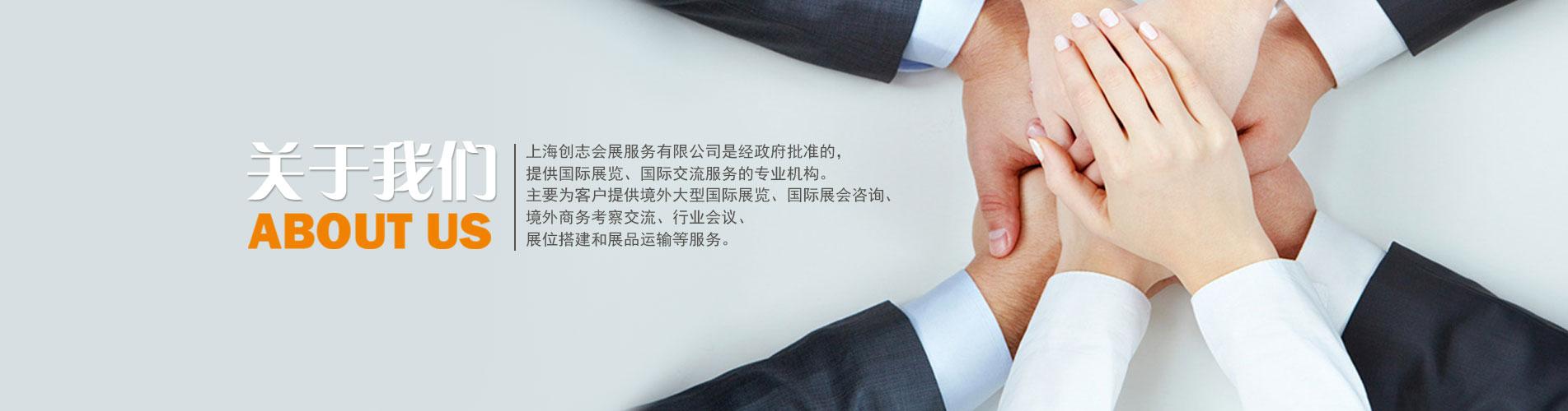 上海创志会展服务有限公司