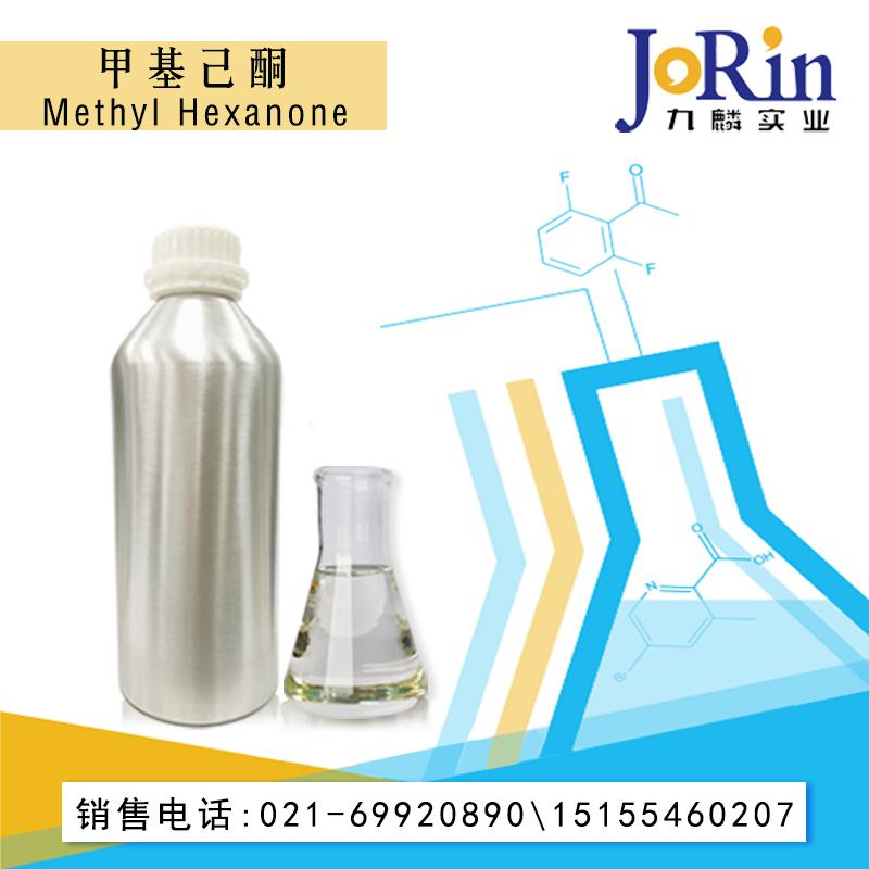 甲基己酮(2-辛酮)
