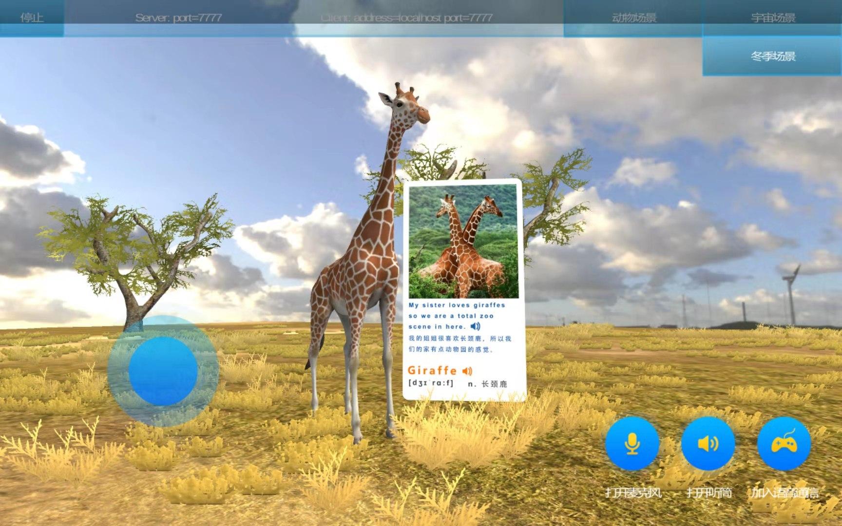 VR教育平台