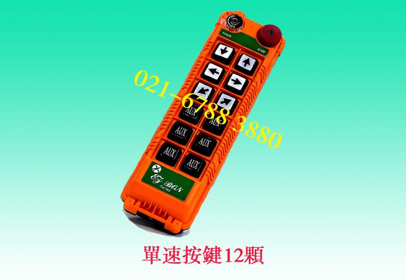 阿尔法遥控器 EZB612 单速按键12个