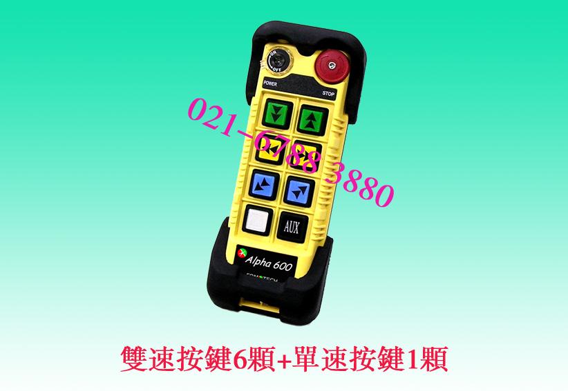 阿尔法遥控器 A607B 双速按键6个+单速按键1个