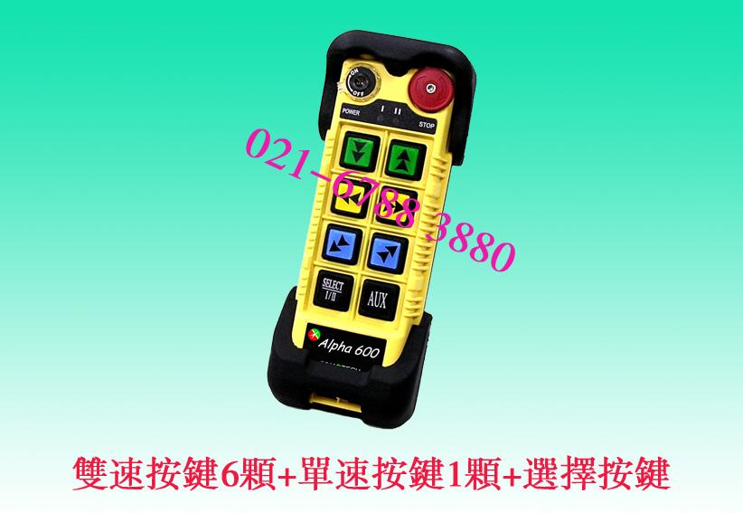 阿尔法遥控器 A608BT 双速按键6个+单速按键1个+选择按键1个