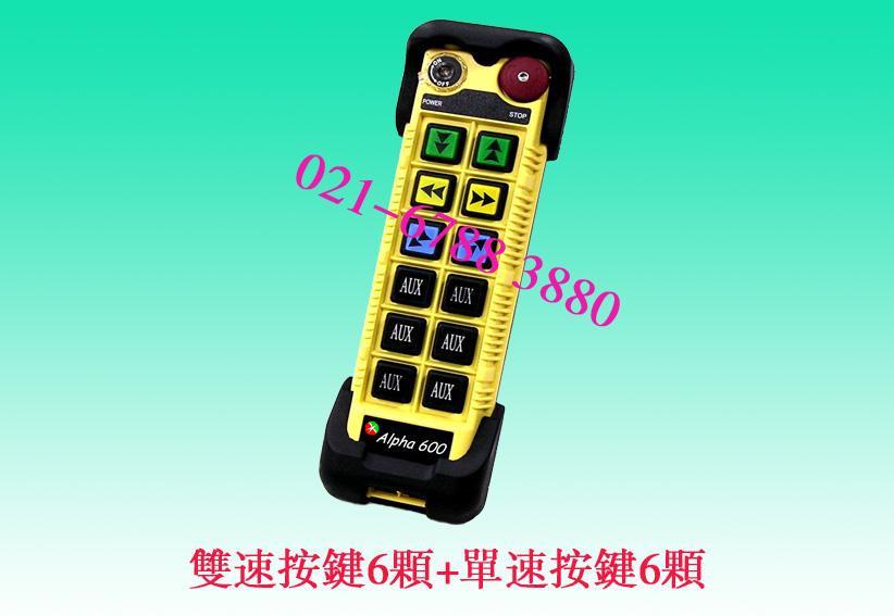 阿尔法遥控器 A612C1 双速按键6个+单速按键6个