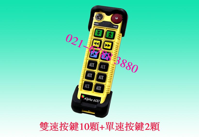 阿尔法遥控器 A612D 双速按键10个+单速按键2个