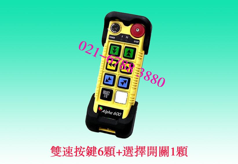 阿尔法遥控器 A607BT 双速按键6个+选择按键1个