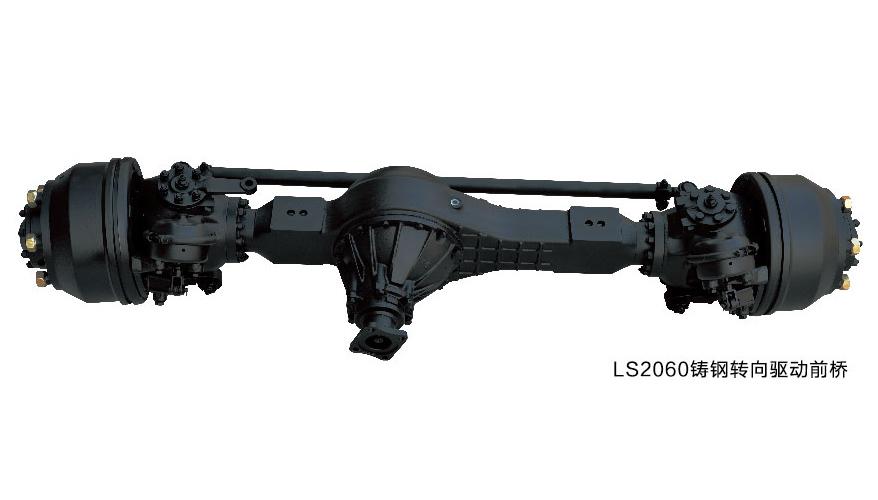 LS2060铸钢转向驱动前桥