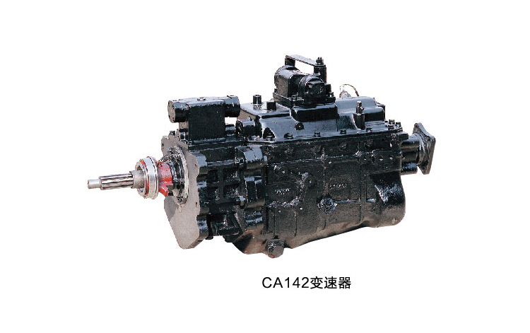 CA142变速器