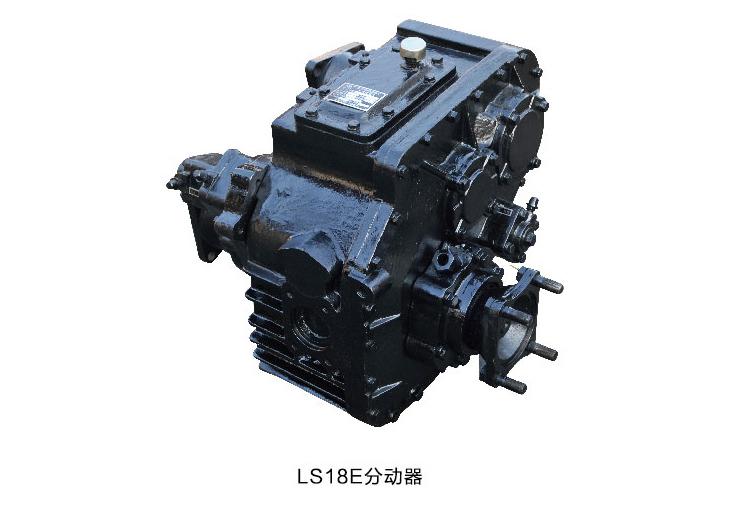 LS 18E分动器