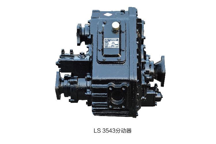 LS3543分动器