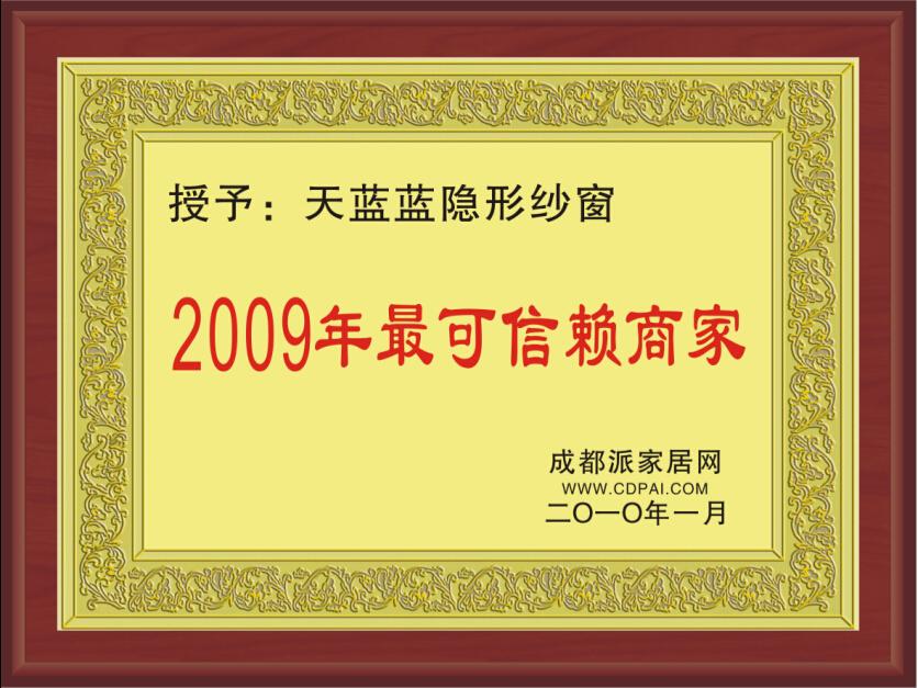 2009年成都最可信赖商家