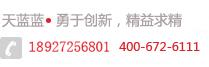 杭州天藍藍實業有限公司