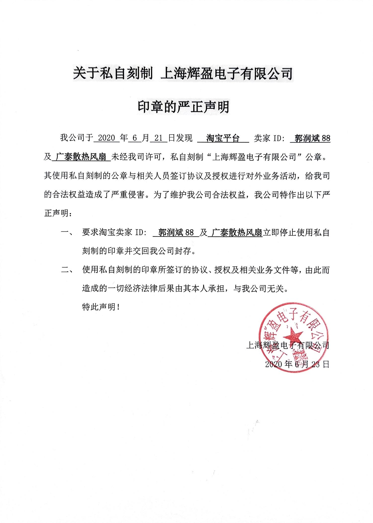 关于私刻上海辉盈电子有限公司印章的严正声明