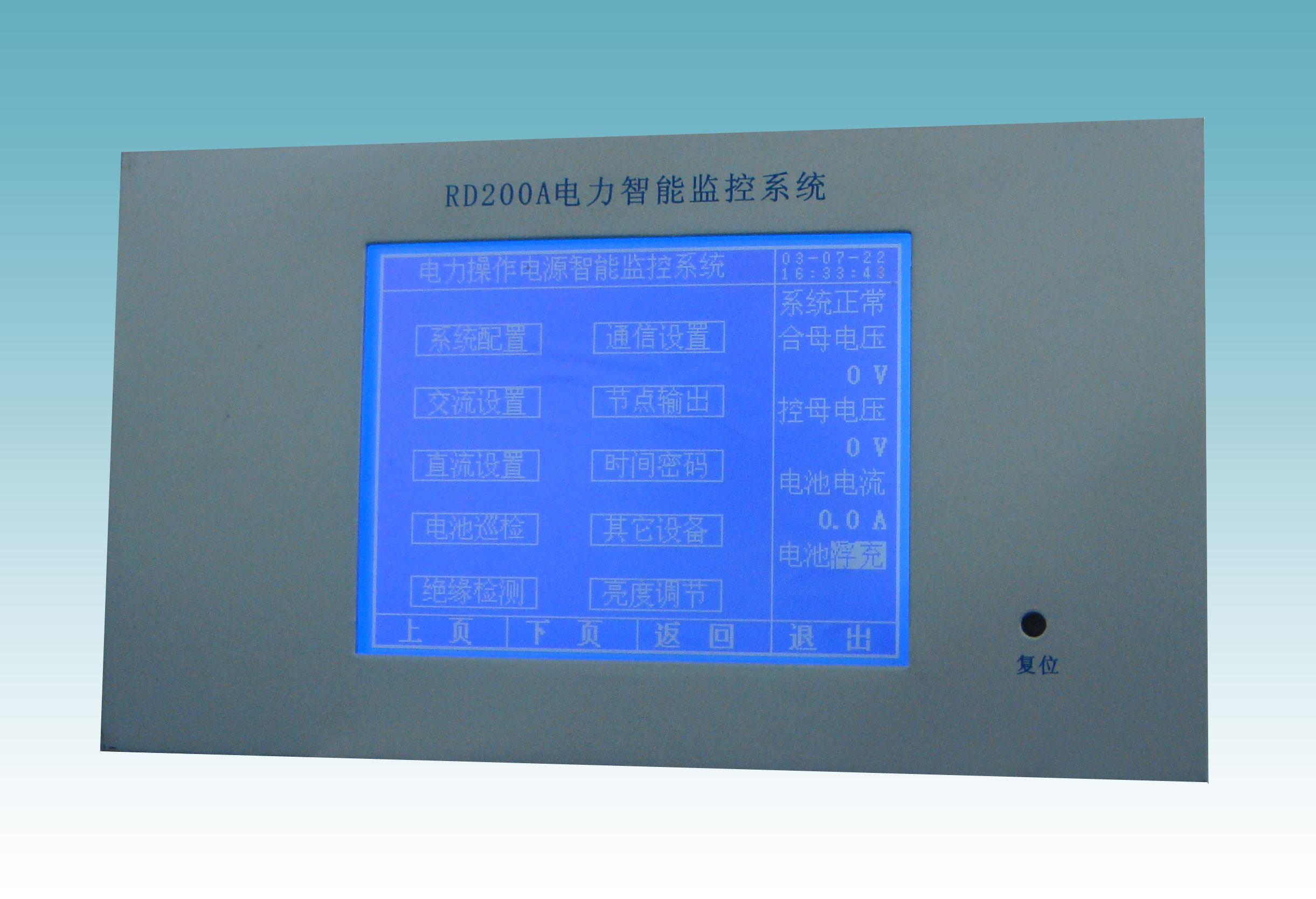 RD200A電力智能監控系統