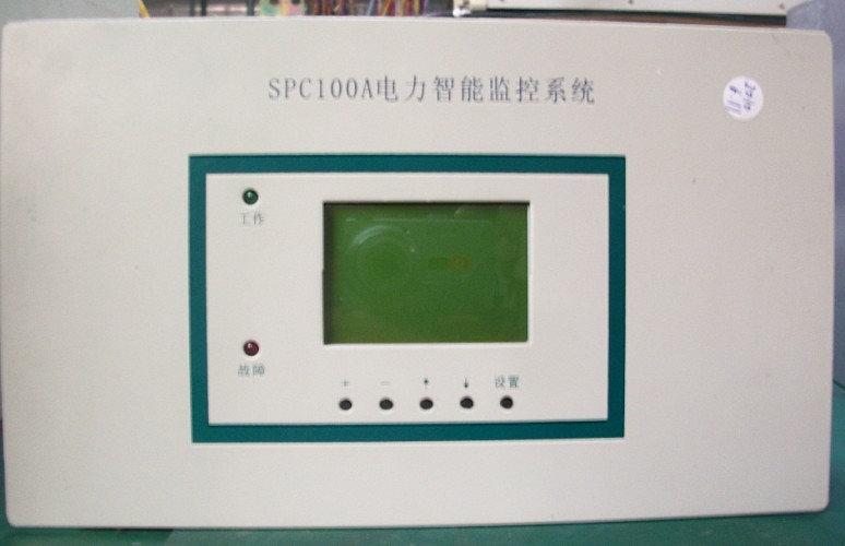 SPC100A電力智能監控系統